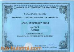 Рус-Булстрой ЕООД е редовен член на Камарата на строителите в България