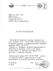 От МКМ-БГ ГРУП ООД