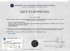 Удостоверение за изпълнение на строежи пета група