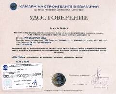 Удостоверение за изпълнение на строежи от пета група - отделни видове СМР - 43.91, 43.99
