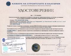 Удостоверение за изпълнение на строежи от първа група, четвърта и пета категория