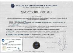 Удостоверение за изпълнение на строежи от първа група, трета до пета категория