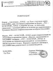 От АДИ-КОМЕРС ЕООД - SALAMBO