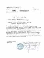От ТЕРМОбауСИСТЕМ АД